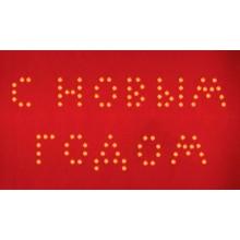 """Световая фигура-коврик """"С Новым Годом"""" Feron LT026 80*50cm 100LED красный (арт. 26724)"""