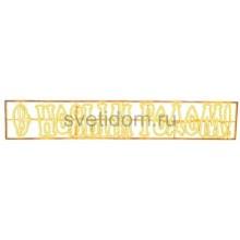 """Надпись печатная светодиодная """"С Новым Годом"""" желтая 210*35 см Neon-Night 501-114-1"""
