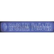 """Надпись печатная светодиодная """"С Новым Годом"""" синяя 210*35 см Neon-Night 501-115"""