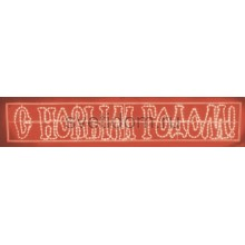 """Надпись печатная светодиодная """"С Новым Годом"""" красная 210*35 см Neon-Night 501-117"""