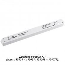 Драйвер Novotech 358235 белый 150W