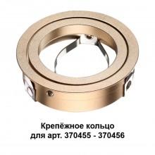 Крепёжное кольцо для арт. 370455-370456 Novotech 370461 Mecano золото