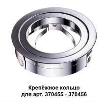 Крепёжное кольцо для арт. 370455-370456 Novotech 370459 Mecano хром