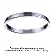 Внешнее декоративное кольцо к артикулам 370529 - 370534 Novotech 370542 Unite хром