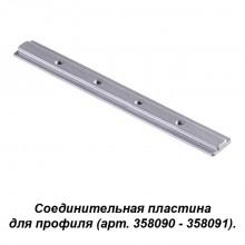 Соединитель для профиля (арт. 358090, 358091) Novotech 358233 Sabro серебро