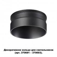Декоративное кольцо Novotech для арт. 370681-370693 IP20 UNITE 370707 черный