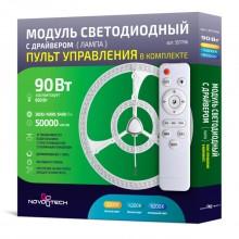 LED модуль с драйвером и линзованным рассеивателем на магнитах с ДУ Novotech 357706 LED 90 Вт 3200-4200-6200K