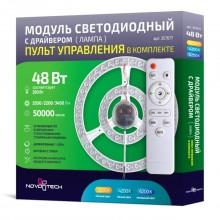 LED модуль с драйвером и линзованным рассеивателем на магнитах с ДУ Novotech 357677 LED 48 Вт 3200-4200-6200K
