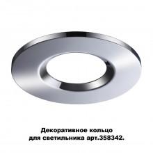 Декоративное кольцо для светильника (арт.358342) Novotech 358344 Regen хром