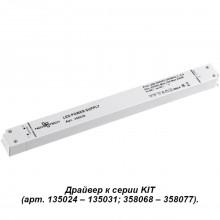 Драйвер Novotech 358236 белый 240W