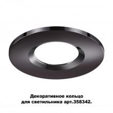 Декоративное кольцо для светильника (арт.358342) Novotech 358345 Regen жемчужный черный