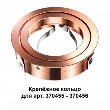 Крепёжное кольцо для арт. 370455-370456 Novotech 370460 Mecano медь