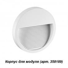 Корпус для модуля Novotech 358190 Muro белый