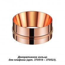 Декоративное кольцо к артикулам 370517 - 370523 Novotech 370528 Unite медь