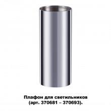 Плафон Novotech для арт. 370681-370693 IP20 UNITE 370697 хром