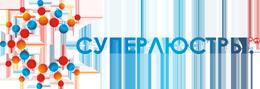 Суперлюстры.рф
